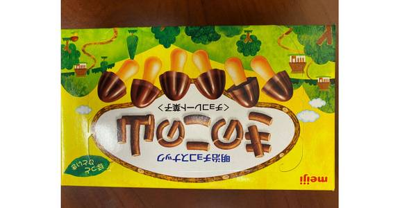 Meiji Choco Mushroom Cracker from Global Market in Madison, WI