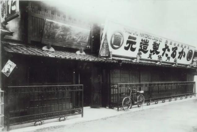 Nintendo's first building in Kyoto, Japan. Circa 1889.