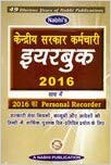 Central Government Employees YEARBOOK 2016 in Hindi (Free with Personal Recorder of 2016) [Hindi]