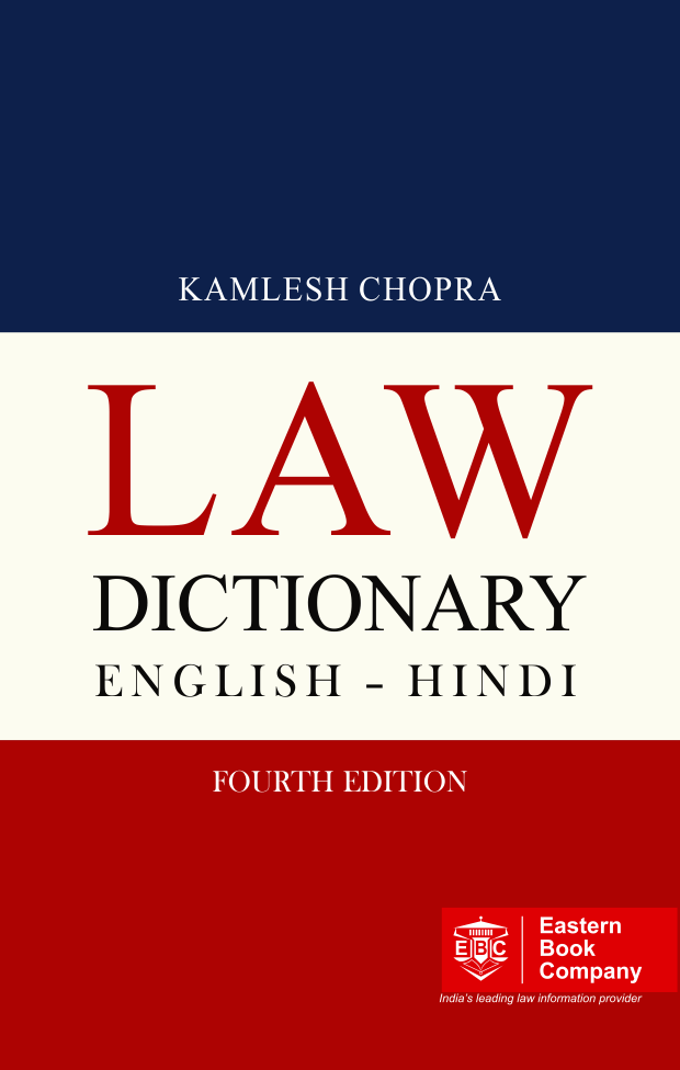 Law Dictionary  (English To Hindi)