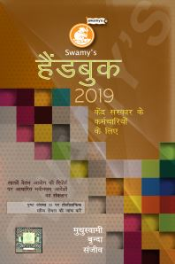 SWAMYS HANDBOOK FOR CGS (HINDI) - 2019