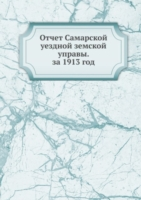 Otchet Samarskoj uezdnoj zemskoj upravy. za 1913 god