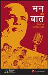 Mann Ki Baat - Radio Par Samajik Kranti (Hindi) (Paperback)