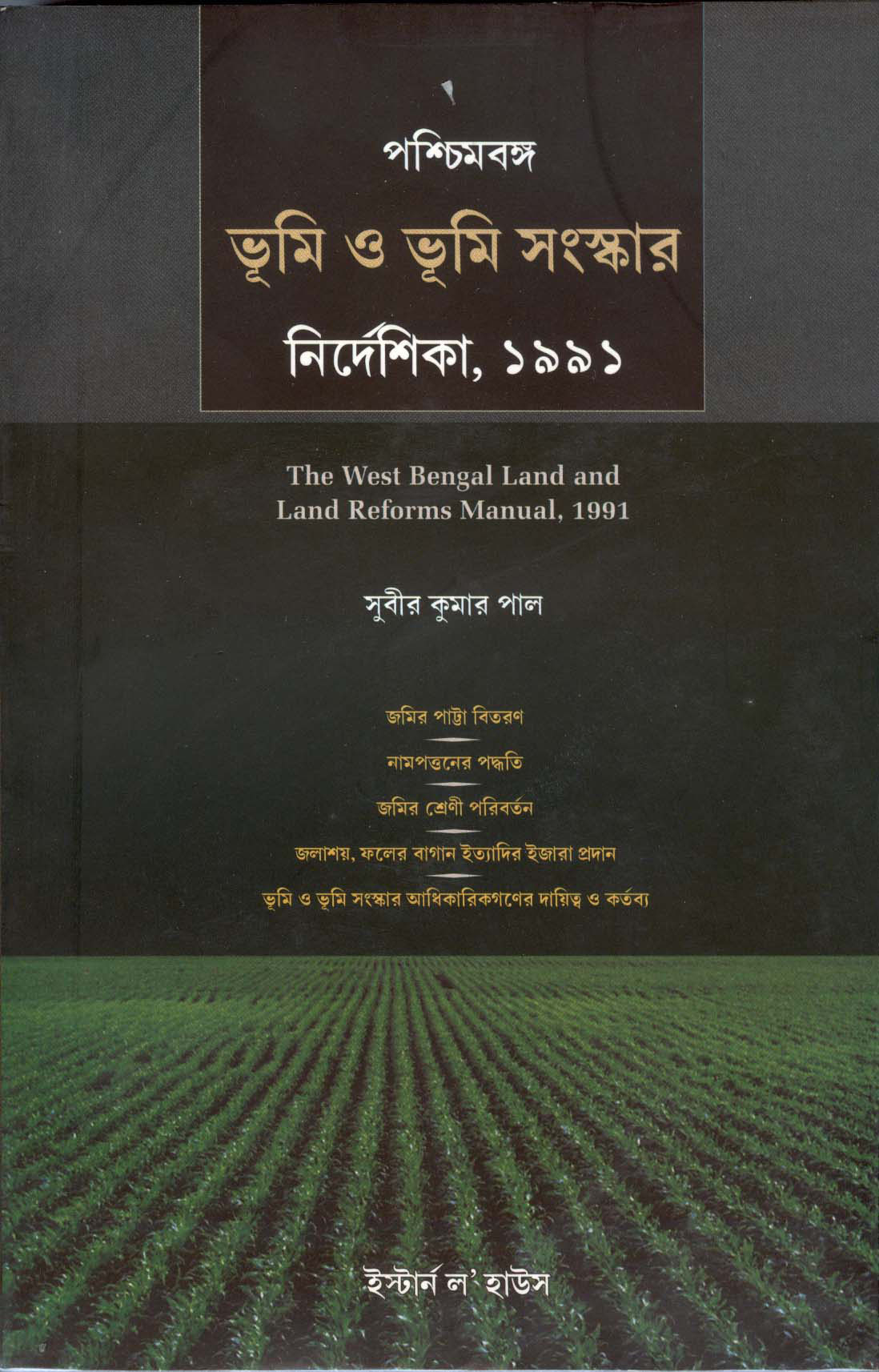 The West Bengal Land & Land Reforms Manual, 1991 (In Bengali)