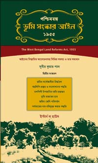The West Bengal Land Reforms Act 1955 (In Bengali)