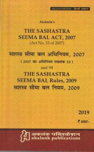 The Sashastra Seema Bal Act, 2007 & Rules 2009 (Latest Bare Act) (ENGLISH & HINDI combined)