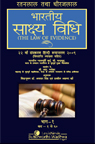 Ratanlal and Dhirajlal : The Law of Evidence (2 Vols.) (Hindi)