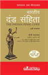 Ratanlal and Dhirajlal: The Indian Penal Code (Hindi Translation)