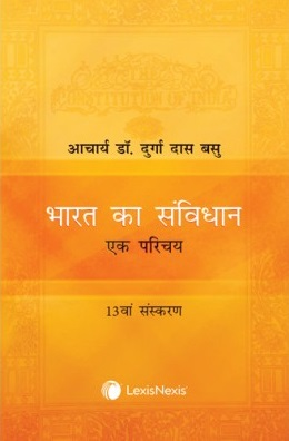 D D Basu Bharat Ka Samvidhan - Ek Parichaya (Hindi)