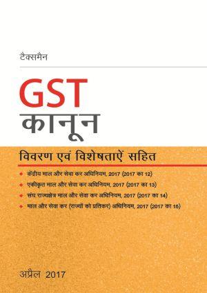 GST Kanoon (Law) - HindiVivaran avam Visheshataen Sahit