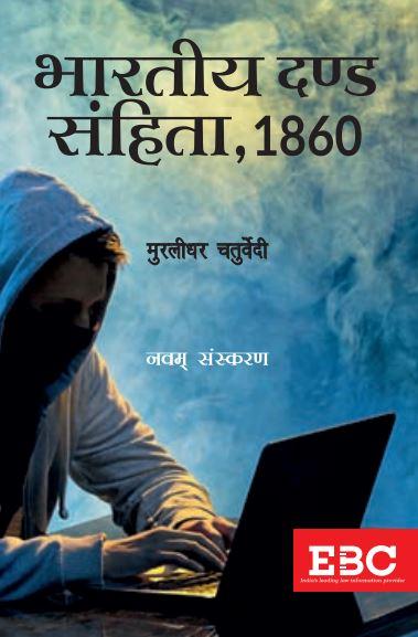 Indian Penal Code (Hindi) - भारतीय दण्ड संहिता, 1860 - Bhartiya Dand Sanhita, 1860