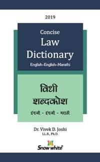 CONCISE LAW DICTIONARY ( ENGLISH- ENGLISH- MARATHI)