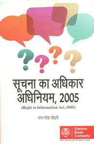 Right to Information Act, 2005 - सूचना का अधिकार अधिनियम, 2005 (In Hindi) by Ram Naresh Chaudhary