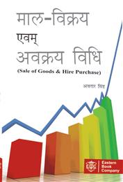 माल विक्रय एवम् अविक्रय विधि - Mal Vikraya Evam Avkraya Vidhi (Law of Sale of Goods and Hire Purchase in Hindi)
