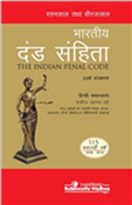 Ratanlal and Dhirajlal: The Code of Criminal Procedure (Hindi Translation of 20th edition)
