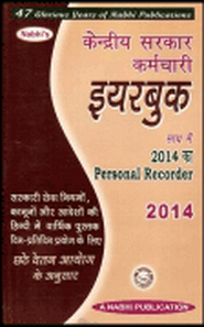 Central Government Employee's Year Book with Personal Recorder 2014 [Hindi]