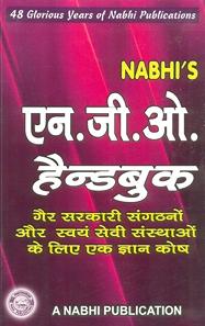 NGO Handbook (Hindi) - एन जी ओ हैंडबुक