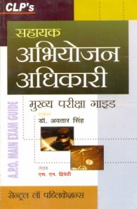Shayak Abhiyojan Adhikari