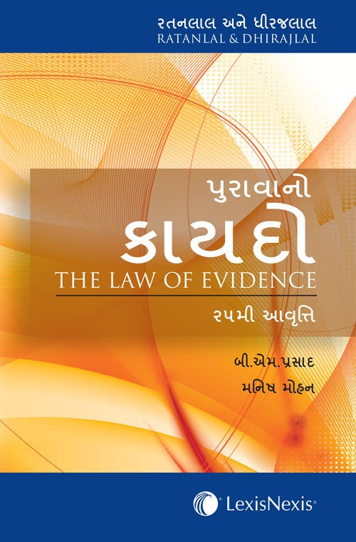 Ratanlal & Dhirajlal's The Law of Evidence (Gujarati Translation)