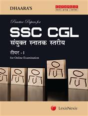 Dhaara's Practice Papers for SSC CGL(Hindi)- Sanyukt Snatak Stariya TIER-I (For Online Examination)