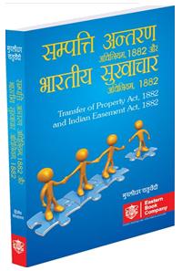 सम्पत्ति अन्तरण अधिनियम १८८२ और भारतीय सुखाचार अधिनियम १८८२ -Sampatti Antaran Adhiniyam, 1882 Aur Bharatiya Sukhachar Adhiniyam, 1982 (Transfer of Property Act, 1882 and Indian Easements Act, 1982 in Hindi)