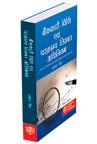 बैंककारी विधि एवं परक्राम्य लिखत अधिनियम - Bank-kari Vidhi Evam Parkramya Likhat Adhiniyam (Laws of Banking and Negotiable Instruments in Hindi) by Avtar Singh