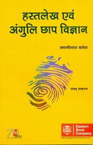 हस्तलेख  एवं  अंगुली  छाप  विज्ञानं - Hasthlekh Evam Anguli Chhap Vigyan (Handwriting and Fingerprints Science in Hindi)