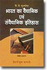 भारत  का  वैधानिक  एवं  संवैधानिक  इतिहास   - Bharat Ka Vaidhanik Evam Samvaidhanik Itihas ( Indian Legal and Constitutional History in Hindi)