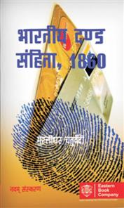 भारतीय दé - EBC Webstore