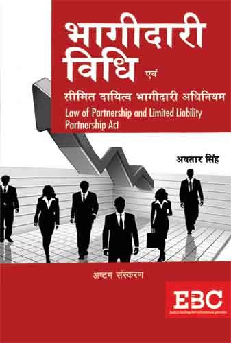 भागीदारी विधि एवं सीमित दायित्व भागीदारी अधिनियम - Bhagidari Vidhi Evam Seemit Dayitva Adhiniyam (Law of Partnership & Limited Liability Partnership Act in Hindi) by Avtar Singh