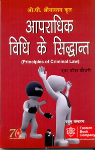 आपराधिक  विधि  के  सिद्धांत - O.P Srivastava Aapradhik Vidhi Ke Siddhant (Principles of Criminal Law in Hindi)