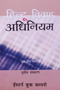 Hindu Marriage Act (Hindi) - हिन्दू विवाह अधिनियम - Hindu Vivah Adhiniyam by Indrajeet Mehrotra