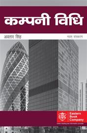 Company Law (Hindi) - कंपनी विधि - Company Vidhi