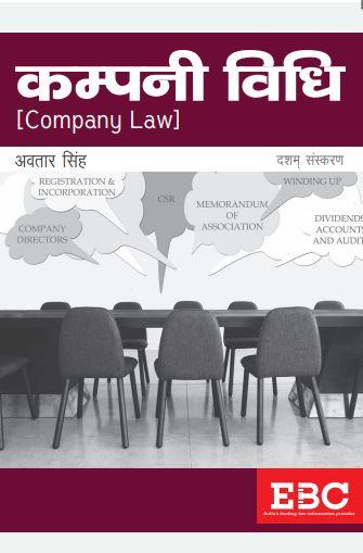 कंपनी विधि - Company Vidhi (Company Law in Hindi)