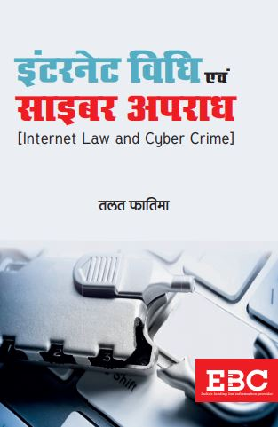 Internet Vidhi Evam Cyber Apradh (Internet Law and Cyber Crime in Hindi) by Dr. Talat Fatima
