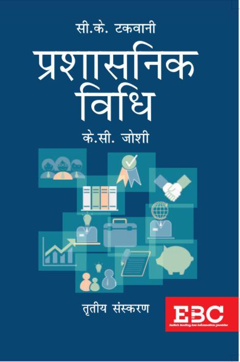 प्रशासनिक विधि -Prashasanik Vidhi -C.K. Takwani Administrative Law (in Hindi)