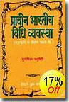 प्राचीन  भारतीय  विधि  व्यवस्था- Prachin Bhartiya Vidhi Vyavastha (Ancient Indian Legal System in Hindi)