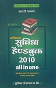 C.G. SUVIDHA HAND BOOK 2010 (Hindi) - छत्तीसगढ़ सुविधा हैंडबुक 2010