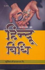 HINDU LAW (HINDI)