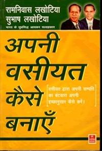 Apni VASIYAT Kaise Banaye - Vasiyat Dwara Apni Sampati Ka Batwara Apni Echhaanusaar Kaise Kare (Hindi edition of 'Valid WILLS and Succession Planning')