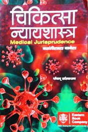 Chikitsa Nyay Shastra (Medical Jurisprudence in Hindi - Old Edition)