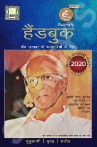SWAMY'S HANDBOOK FOR CGS (HINDI) - 2020