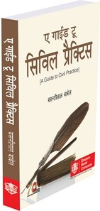 ए गाइड टू सिविल प्रैक्टिस - A Guide to Civil Practice (in Hindi)