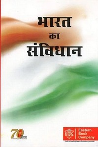 Constitution of India (in Hindi) - भारत का संविधान- Bharat ka Samvidhan [Pocket Edition]