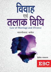 Vivah Evam Talaak Vidhi [Law of Marriage and Divorce (in Hindi)]