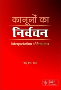 Interpretation of Statutes (Hindi) - कानूनों के निर्वचन - Kanoonon ka Nirvachan