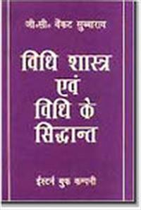 Vidhishastra Evam Vidhi Ke Siddhant (Jurisprudence & Legal Theory in Hindi)