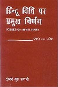 हिन्दू विधि  पर  प्रमुख  निर्णय -Hindu Vidhi par Pramukh Nirnaya (Cases on Hindu Law in Hindi)(Print On Demand)