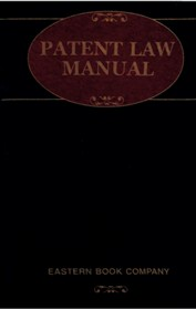 Patent Law Manual (Old Edition)