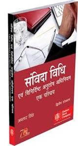 Samvida Vidhi-Ek Parichay- Law of Contract in Hindi (Old Edition)